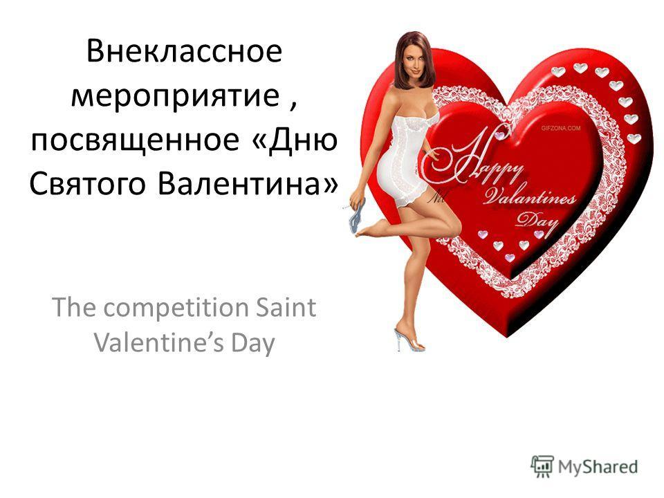 Внеклассное мероприятие, посвященное «Дню Святого Валентина» The competition Saint Valentines Day
