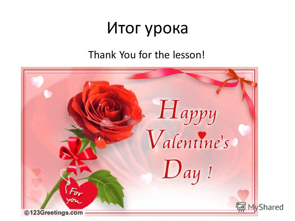 Итог урока Thank You for the lesson!