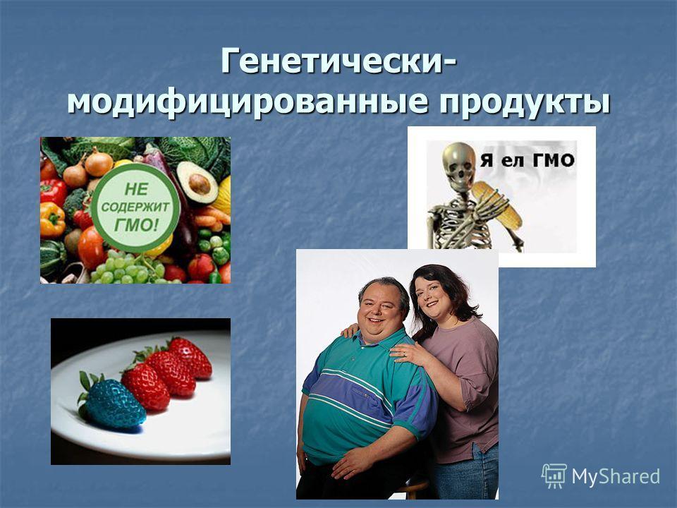 Генетически- модифицированные продукты