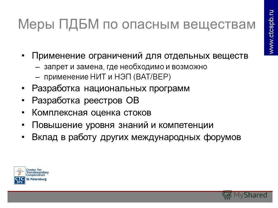www. ctcspb.ru Меры ПДБМ по опасным веществам Применение ограничений для отдельных веществ –запрет и замена, где необходимо и возможно –применение НИТ и НЭП (BAT/BEP) Разработка национальных программ Разработка реестров ОВ Комплексная оценка стоков П