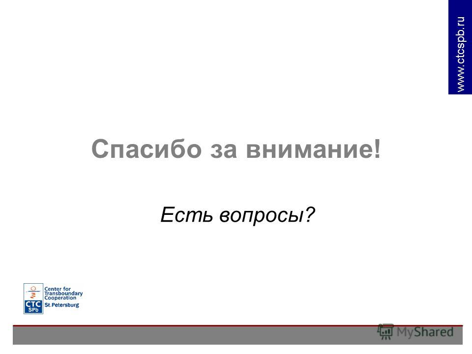www. ctcspb.ru Спасибо за внимание! Есть вопросы?