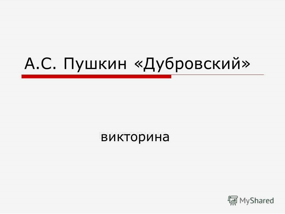 А.С. Пушкин «Дубровский» ВикторинаВикторина викторина