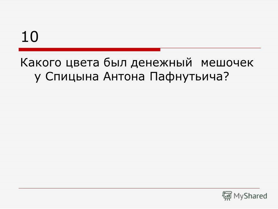 10 Какого цвета был денежный мешочек у Спицына Антона Пафнутьича?