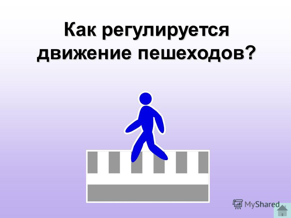 Как регулируется движение пешеходов?