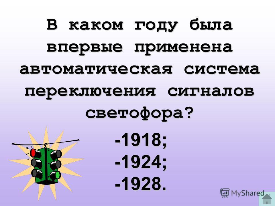 В каком году была впервые применена автоматическая система переключения сигналов светофора? -1918;-1924;-1928.