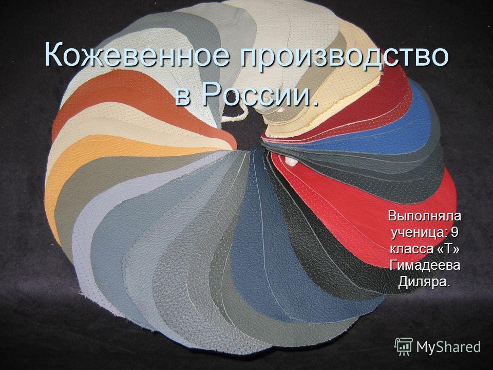 Кожевенное производство в России. Выполняла ученица: 9 класса «Т» Гимадеева Диляра.