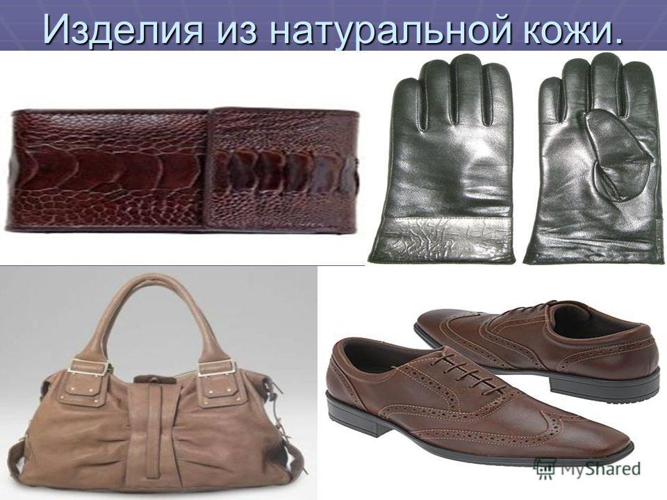 Изделия из натуральной кожи.