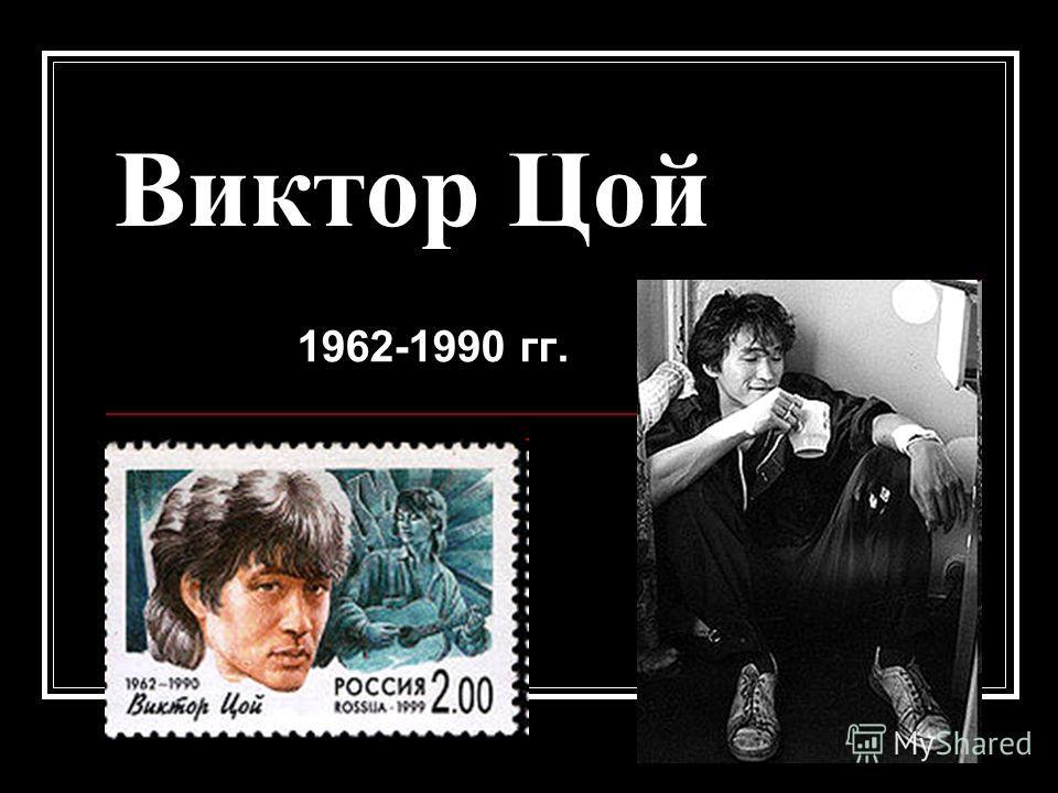 Виктор Цой 1962-1990 гг.
