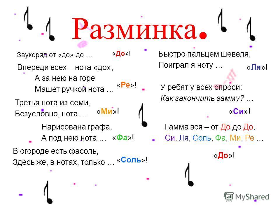 Разминка. Звукоряд от «до» до … «До»! Впереди всех – нота «до», А за нею на горе Машет ручкой нота … «Ре»! Третья нота из семи, Безусловно, нота … «Ми»! Нарисована графа, А под нею нота … «Фа»! В огороде есть фасоль, Здесь же, в нотах, только … «Соль