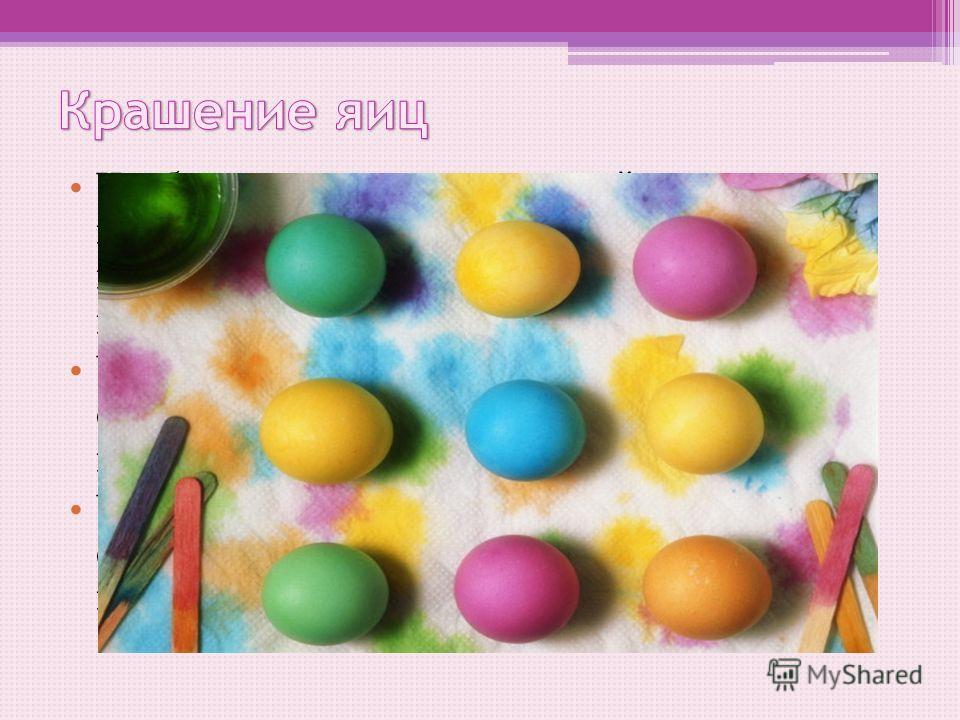 Чтобы получить растительный рисунок, используют листья сельдерея, укропа, петрушки, которые привязывают к яйцу нитками. Чтобы сделать яйца мраморными, их обматывают цветными нитками, которые после варки придают яйцу необычный узор. Чтобы сделать яйца