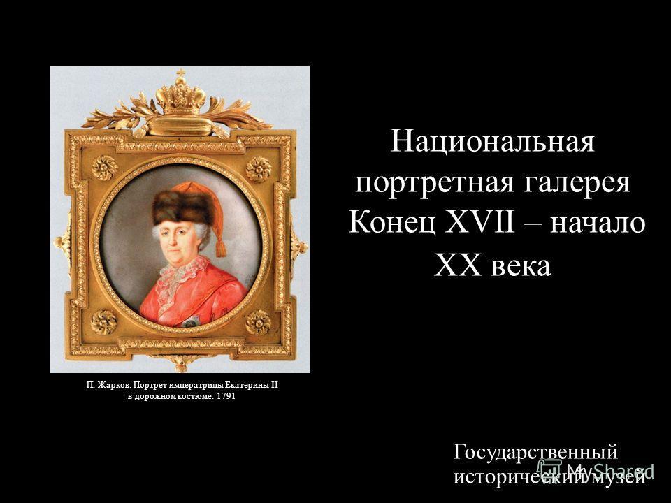 Национальная портретная галерея Конец XVII – начало XX века Государственный исторический музей П. Жарков. Портрет императрицы Екатерины II в дорожном костюме. 1791