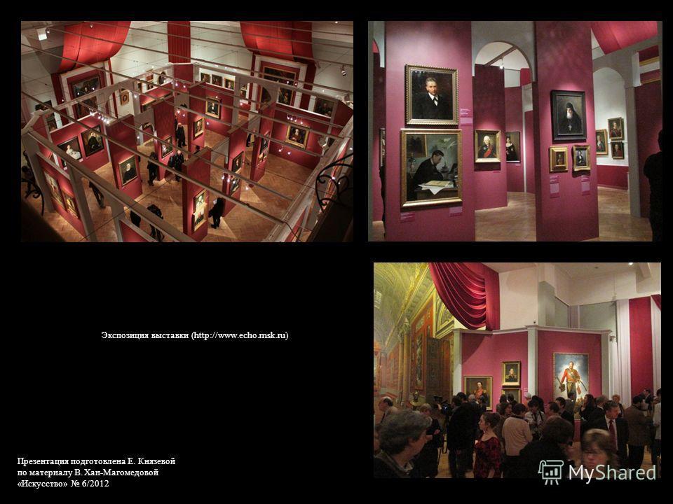 Экспозиция выставки (http://www.echo.msk.ru) Презентация подготовлена Е. Князевой по материалу В. Хан-Магомедовой «Искусство» 6/2012