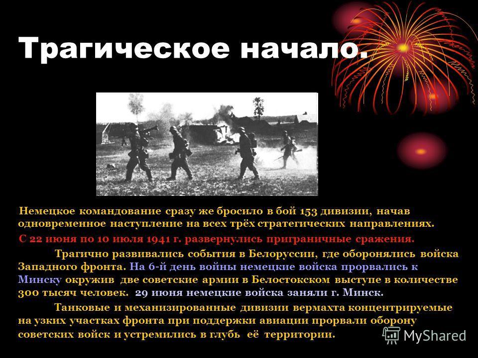 Начало Захватив стратегическую инициативу, противник к исходу 22 июня прорвался мощными танковыми группировками на направлениях главных ударов на глубину 20 – 35, а местами до 50 км. Через 36 часов после вторжения на территорию СССР германское верхов