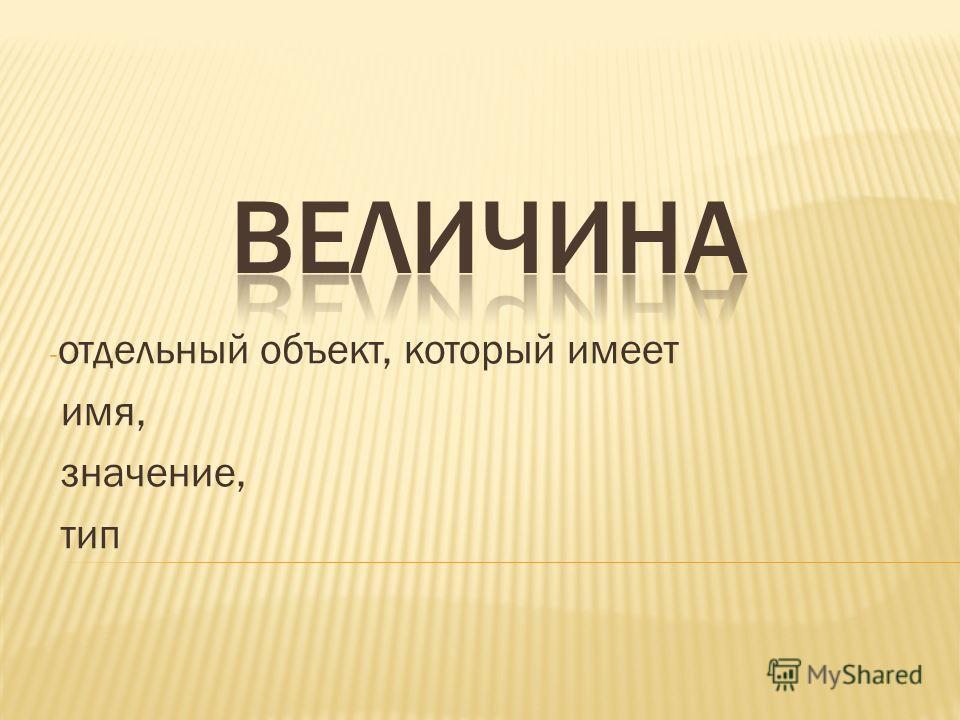 - отдельный объект, который имеет имя, значение, тип