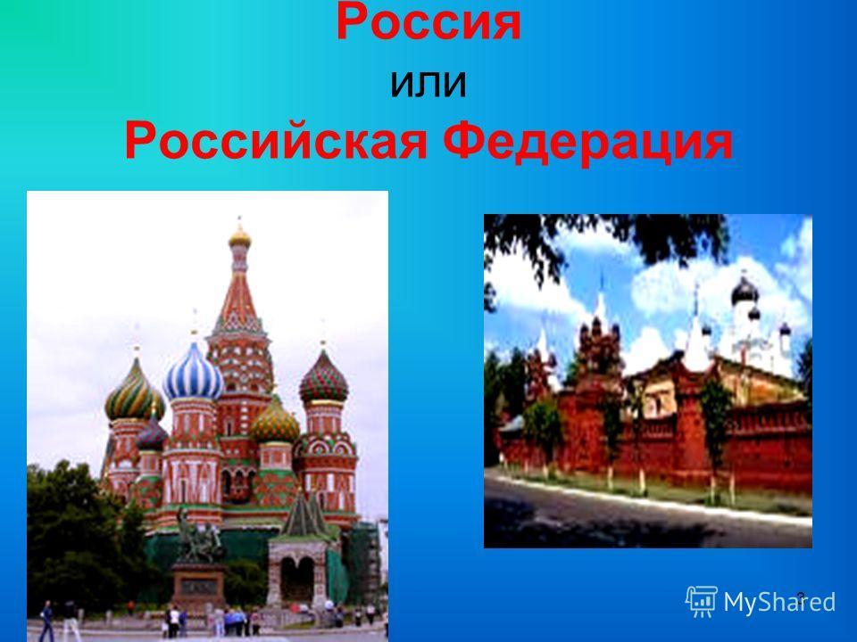 Россия или Российская Федерация 3