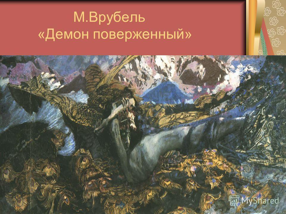 М.Врубель «Демон поверженный»