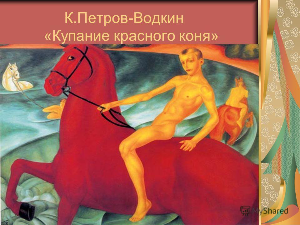 К.Петров-Водкин «Купание красного коня»