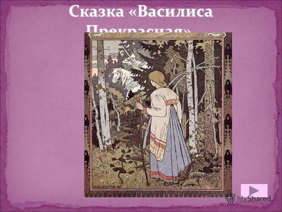 Сказка «Василиса Прекрасная».