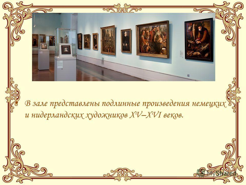 В зале представлены подлинные произведения немецких и нидерландских художников XV–XVI веков.