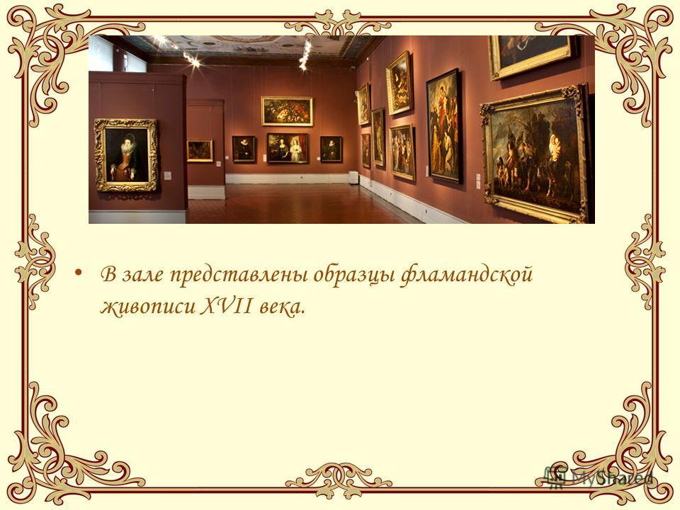 В зале представлены образцы фламандской живописи XVII века.