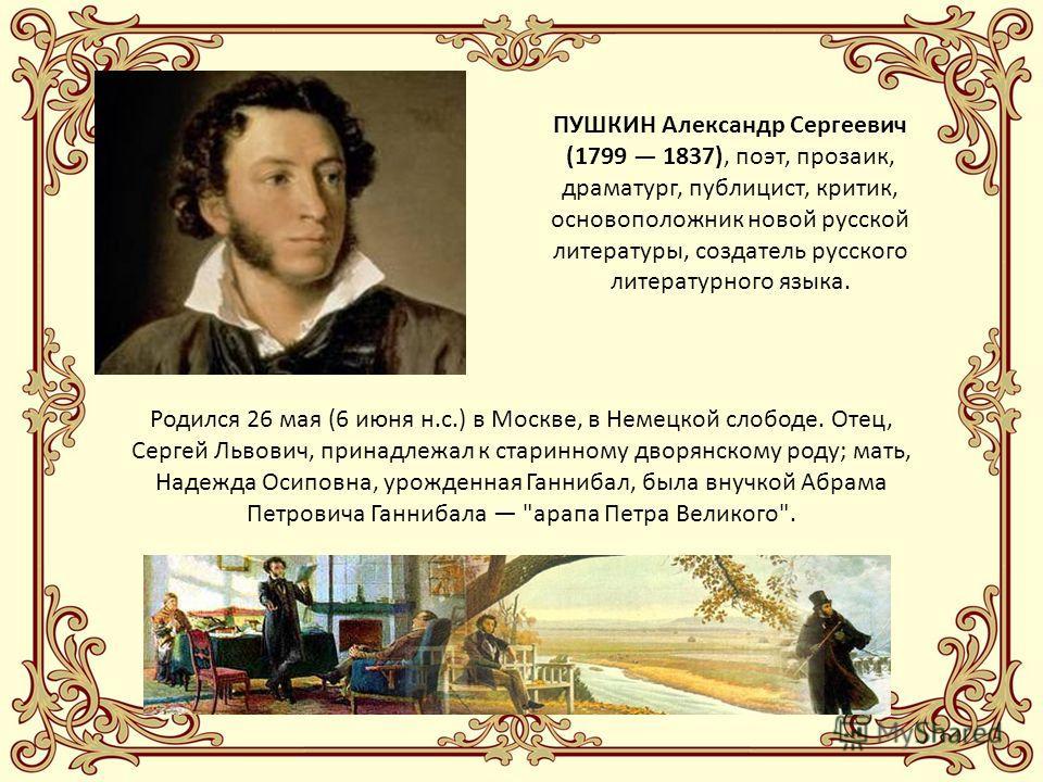 Родился 26 мая (6 июня н.с.) в Москве, в Немецкой слободе. Отец, Сергей Львович, принадлежал к старинному дворянскому роду; мать, Надежда Осиповна, урожденная Ганнибал, была внучкой Абрама Петровича Ганнибала
