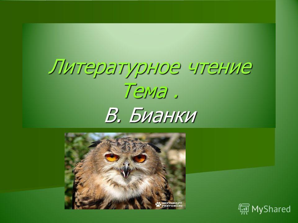 Литературное чтение Тема. В. Бианки