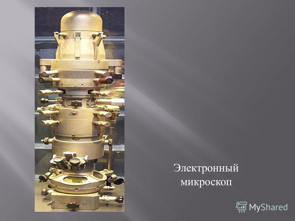 Электронный микроскоп