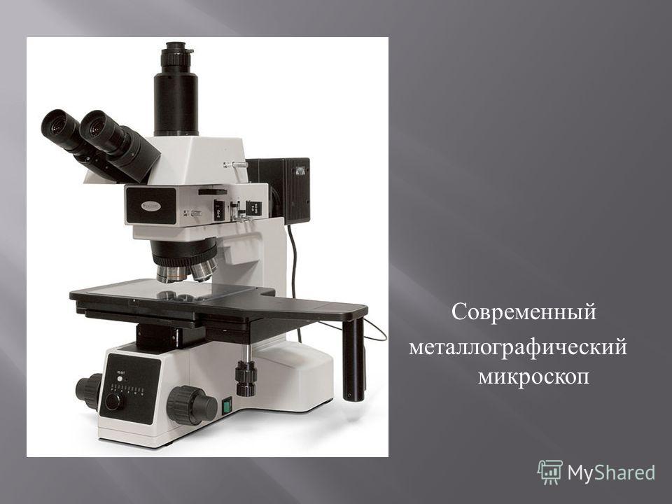 Современный металлографический микроскоп