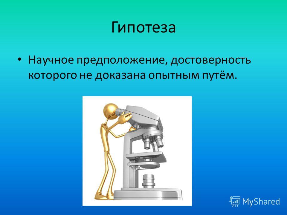 Цель и объект исследования: Цель - сформировать представление о возможном составе слова. Объект – предмет, на который направлена деятельность.