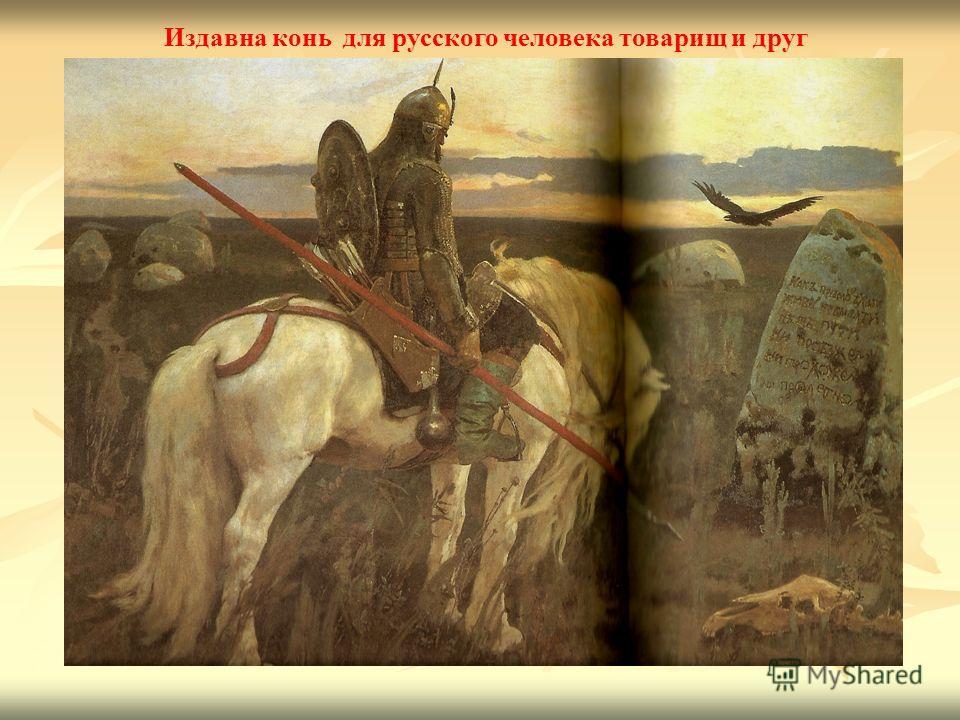 Издавна конь для русского человека товарищ и друг