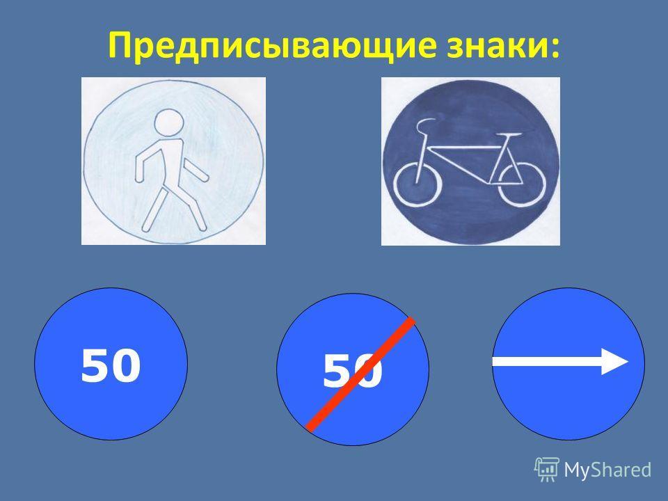 Предписывающие знаки: 50