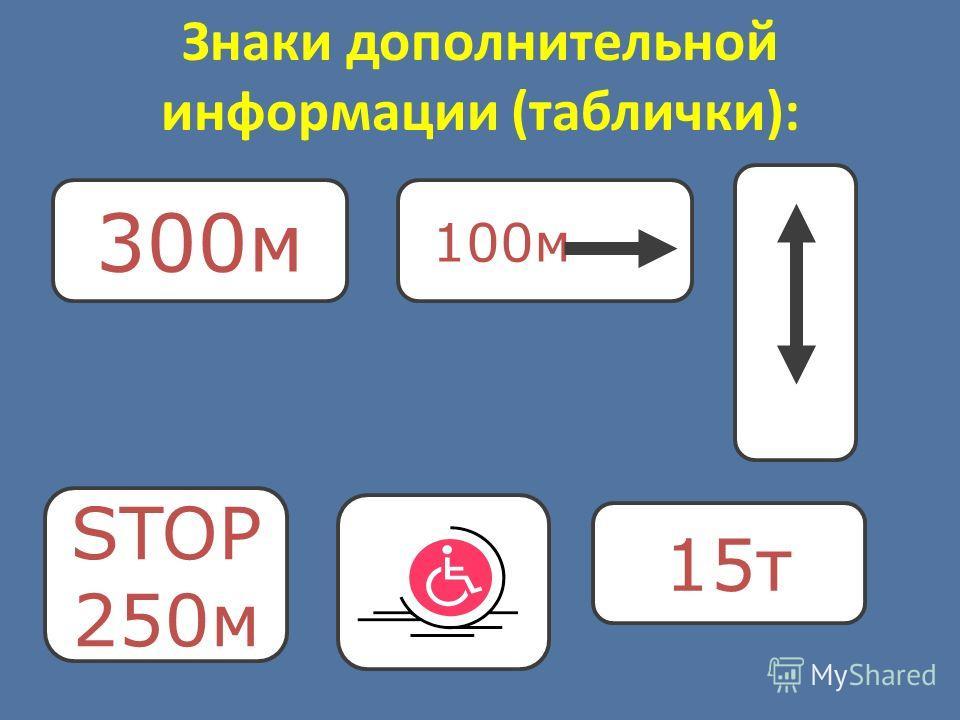 Знаки дополнительной информации (таблички): 300м 100м 15т STOP 250м