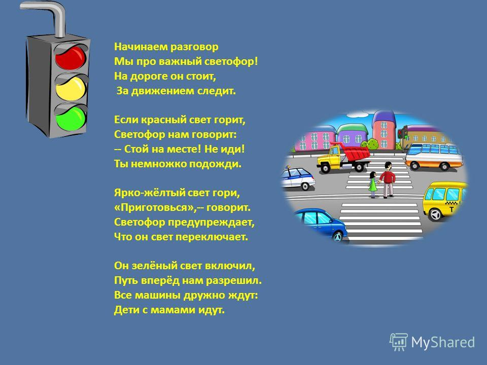 Начинаем разговор Мы про важный светофор! На дороге он стоит, За движением следит. Если красный свет горит, Светофор нам говорит: -- Стой на месте! Не иди! Ты немножко подожди. Ярко-жёлтый свет гори, «Приготовься»,-- говорит. Светофор предупреждает,