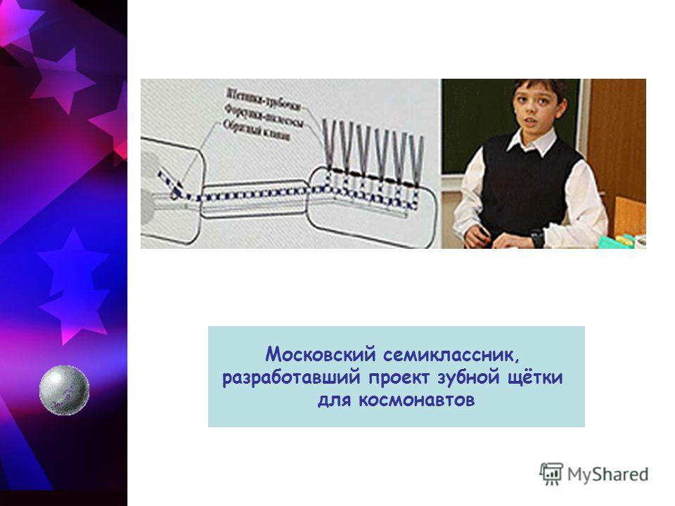Московский семиклассник, разработавший проект зубной щётки для космонавтов