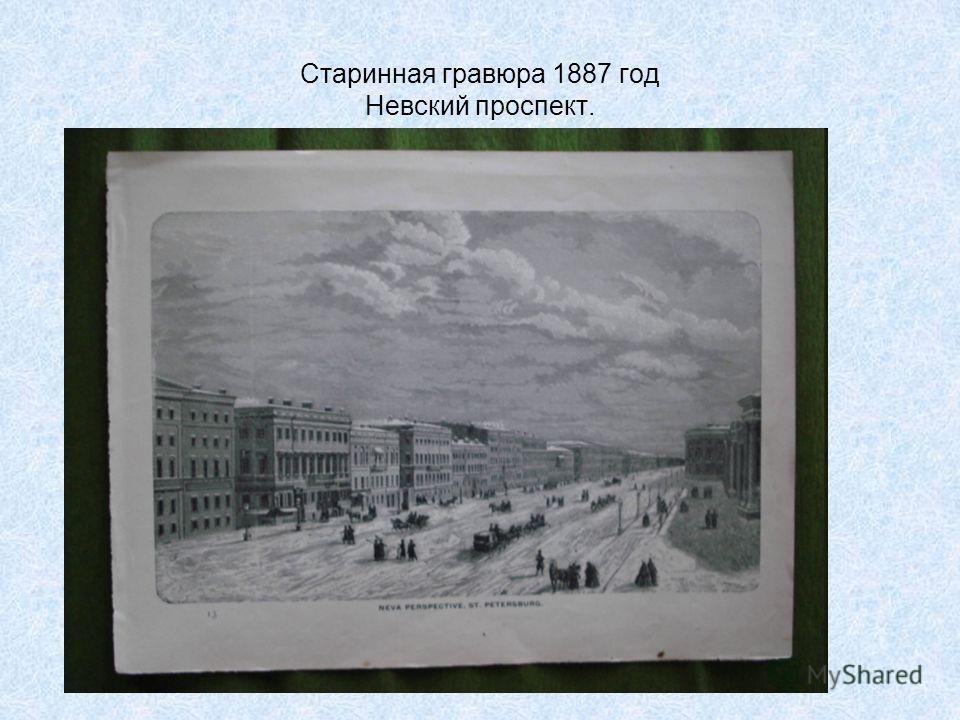 Старинная гравюра 1887 год Невский проспект.