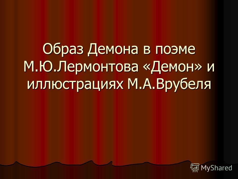 Образ Демона в поэме М.Ю.Лермонтова «Демон» и иллюстрациях М.А.Врубеля