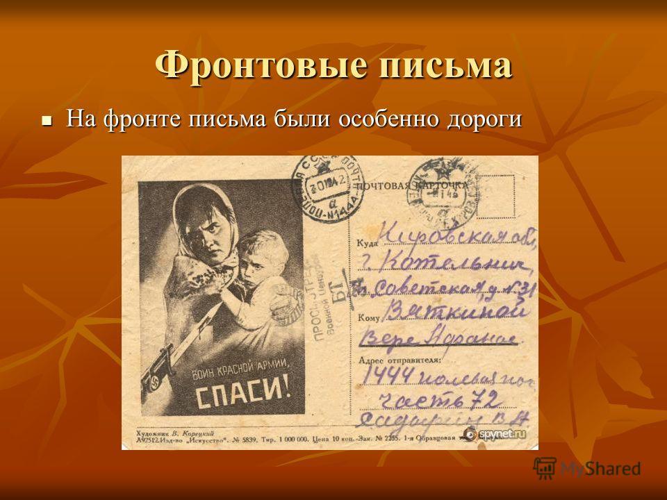 Фронтовые письма На фронте письма были особенно дороги На фронте письма были особенно дороги