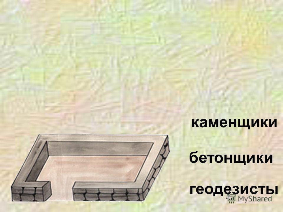 бетонщики геодезисты каменщики