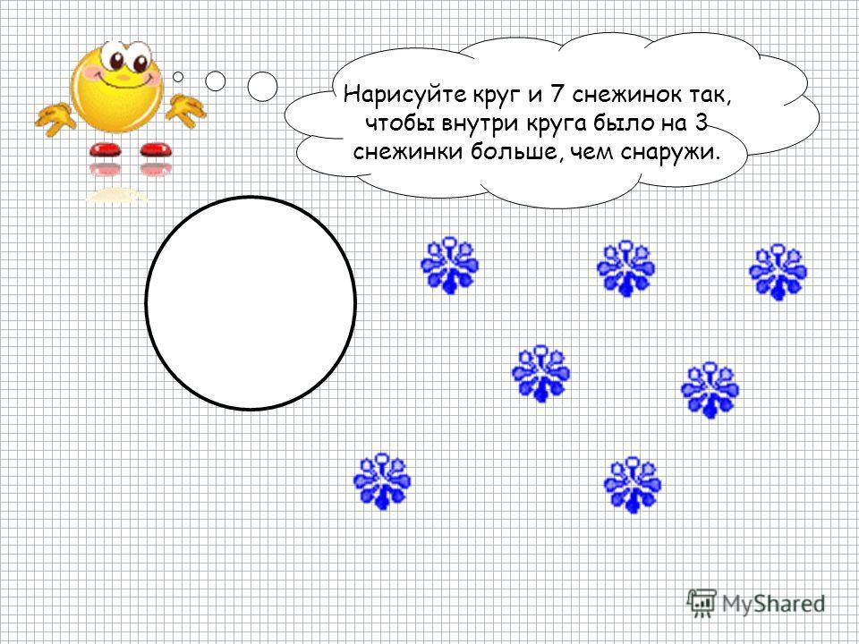 Нарисуйте круг и 7 снежинок так, чтобы внутри круга было на 3 снежинки больше, чем снаружи.