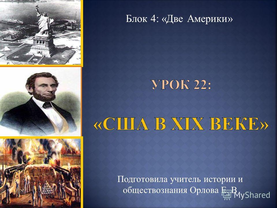 Презентация По Истории 8 Класс Сша Империализм