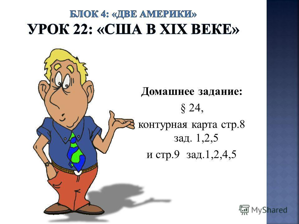 Домашнее задание: § 24, контурная карта стр.8 зад. 1,2,5 и стр.9 зад.1,2,4,5