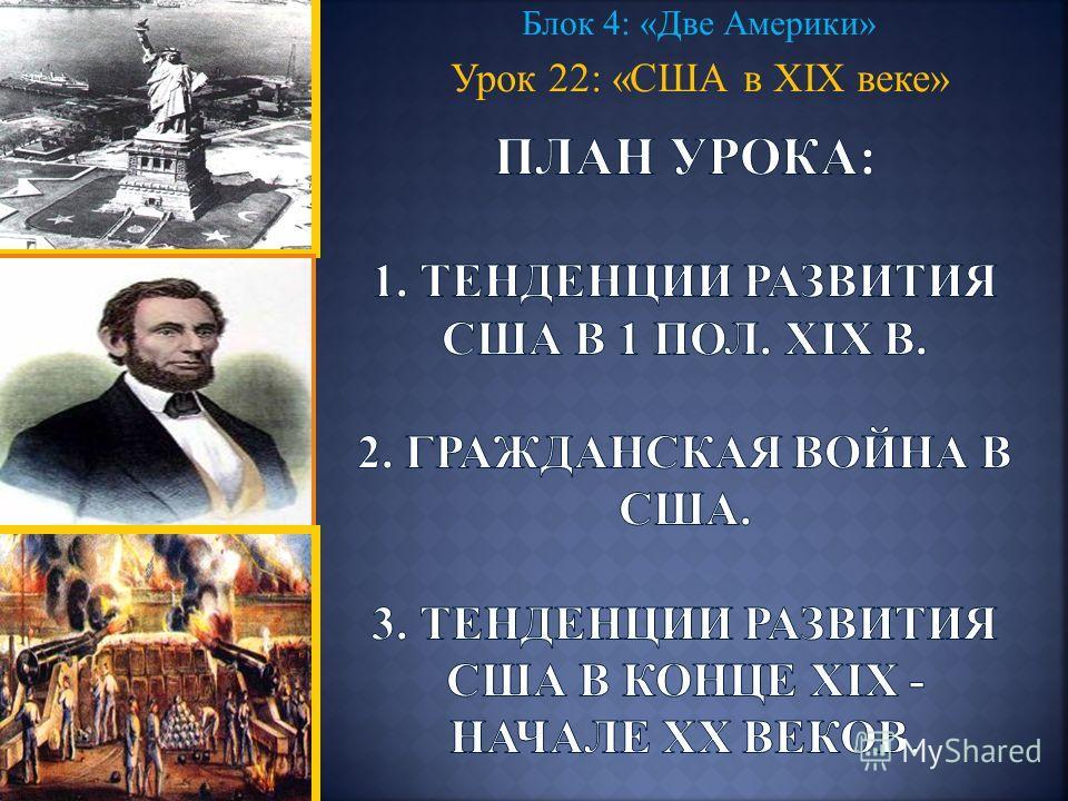 Блок 4: «Две Америки» Урок 22: «США в ХIХ веке»
