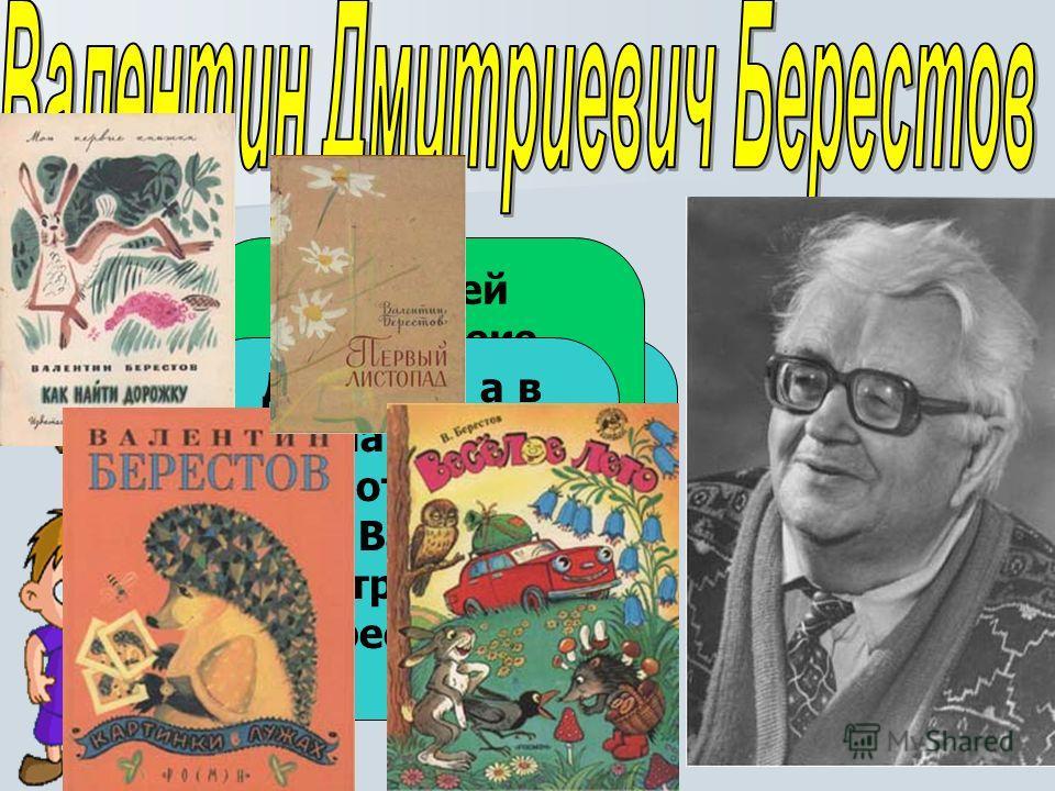 Ребята, какие стихи Валентина Берестова вы читали? В нашей библиотеке, Антон, я нашёл несколько книг Валентина Берестова. Давай покажем их ребятам. Дедушка, а в нашей библиотеке есть книги Валентина Дмитриевича Берестова?