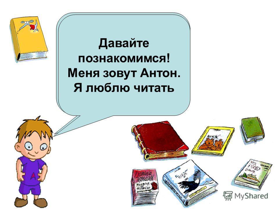 Сегодня я хочу познакомить вас с произведениями Агнии Львовны Барто. Давайте познакомимся! Меня зовут Антон. Я люблю читать