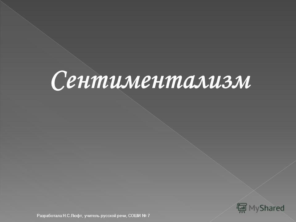 Сентиментализм