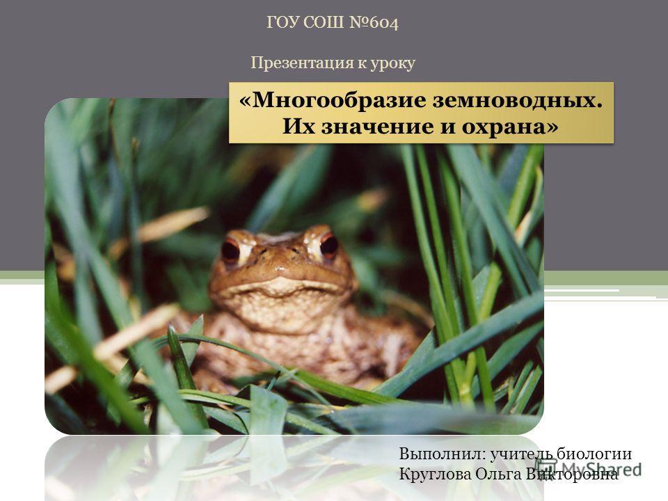 Реферат по биологии на тему земноводные 2783
