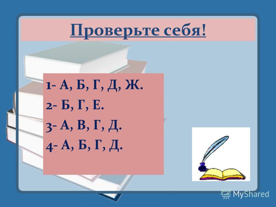 Чтобы знания были впрок, Следует диагностировать урок 1.В каких суффиксах существительных надо писать букву Ч: А) пулемёт...ик, Б) груз…ик, В) камен…ик, Г) перевоз…ик, Д) буфет…ик, Е) кладов…ик, Ж) перебеж…ик. 2.В каких суффиксах существительных надо
