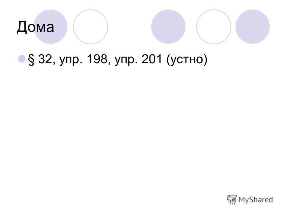 Дома § 32, упр. 198, упр. 201 (устно)