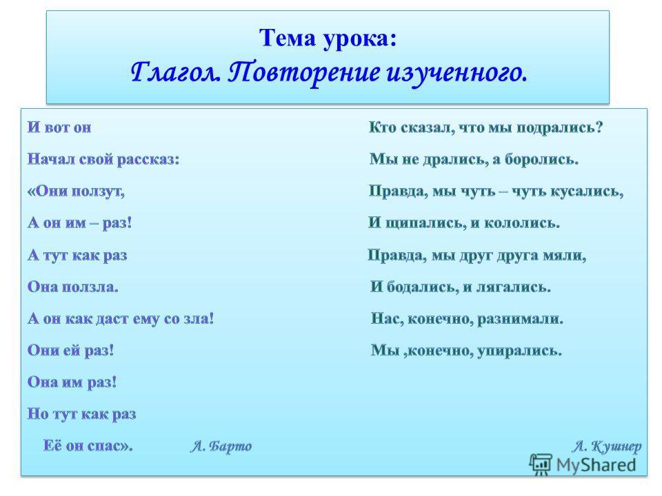 Тема урока: Глагол. Повторение изученного.