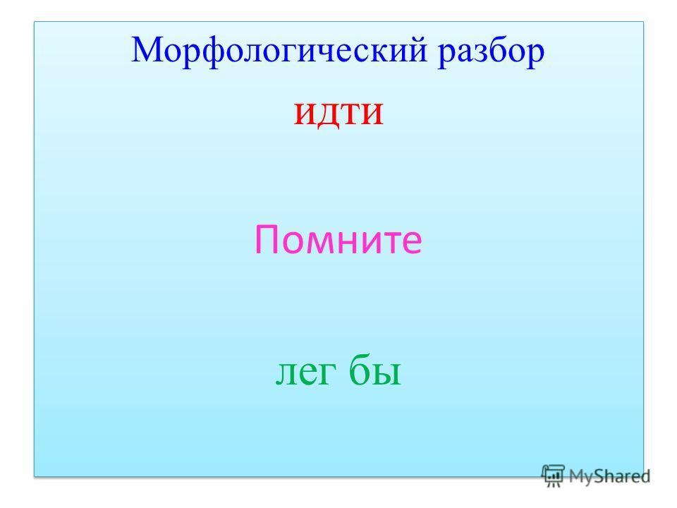 Морфологический разбор идти Помните лег бы Морфологический разбор идти Помните лег бы